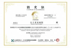 認定証(日本医療機能評価機構)