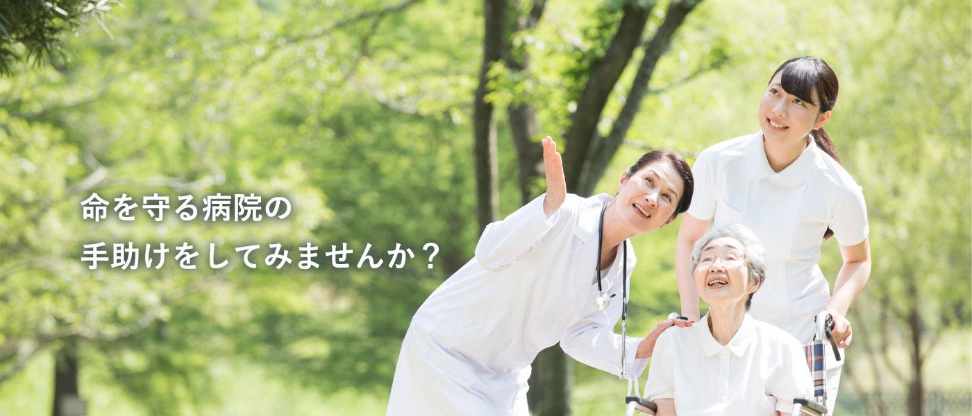 命を守る病院の手助けをしてみませんか?