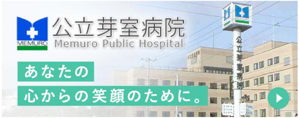 公立芽室病院