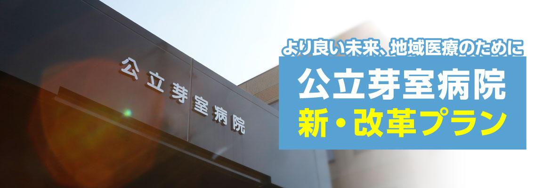 公立芽室病院 新・改革プラン