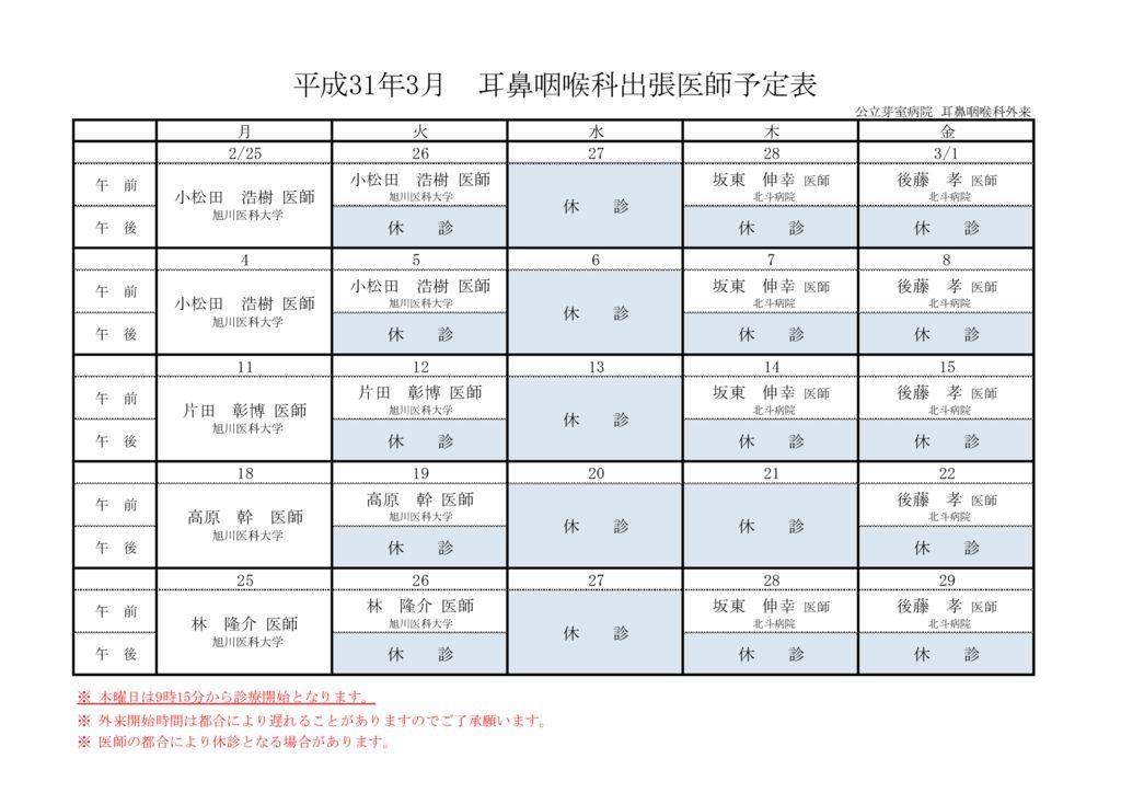 平成31年3月 耳鼻咽喉科出張医師予定表