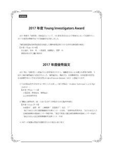 2017年度 Young Investigators Award