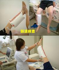 空気脈波検査