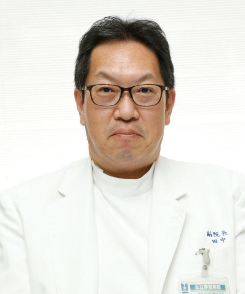 副院長 田中 俊英(たなか としひで)