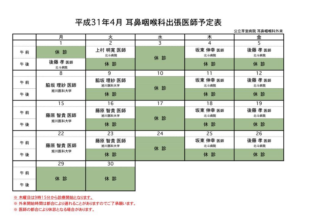 h3104_otolaryngology_doctor_scheduleのサムネイル