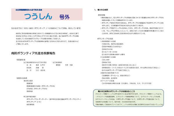支える会つうしん 号外1号(PDF)