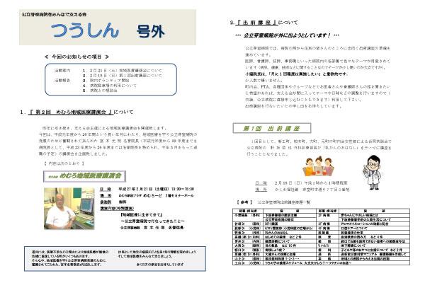 支える会つうしん 号外2号(PDF)