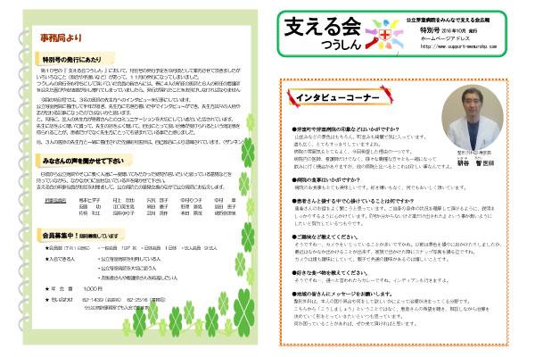 支える会つうしん特別号(PDF)