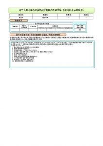 05_【芽室町(公立芽室病院)】公開用のサムネイル