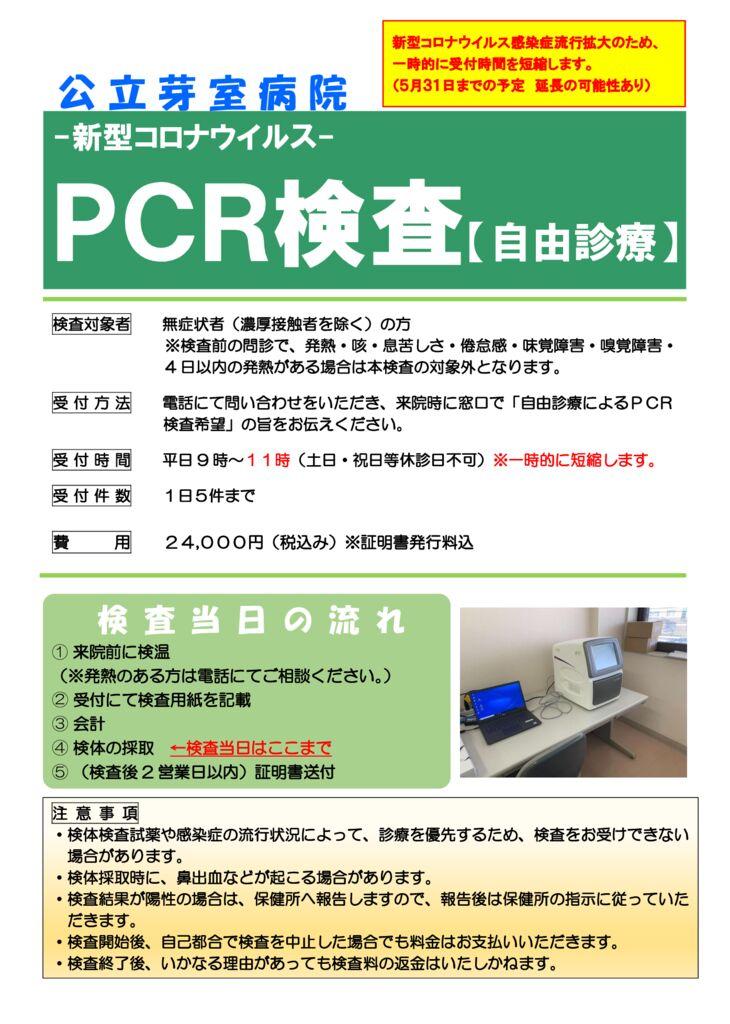 5.31までPCR検査のサムネイル